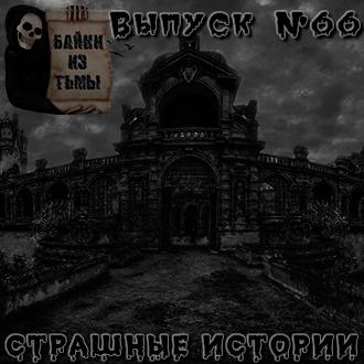 Anonymous Байки из тьмы. Выпуск 66