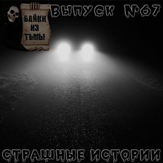 Anonymous Байки из тьмы. Выпуск 67