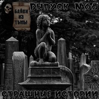 Anonymous Байки из тьмы. Выпуск 68