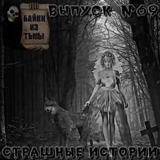 Anonymous Байки из тьмы. Выпуск 69