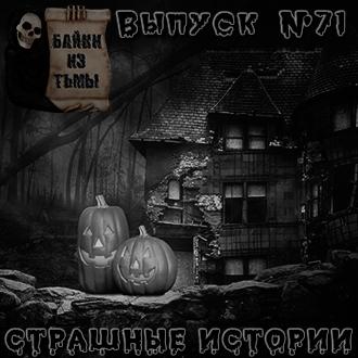 Anonymous Байки из тьмы. Выпуск 71