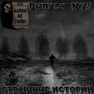 Anonymous Байки из тьмы. Выпуск 75