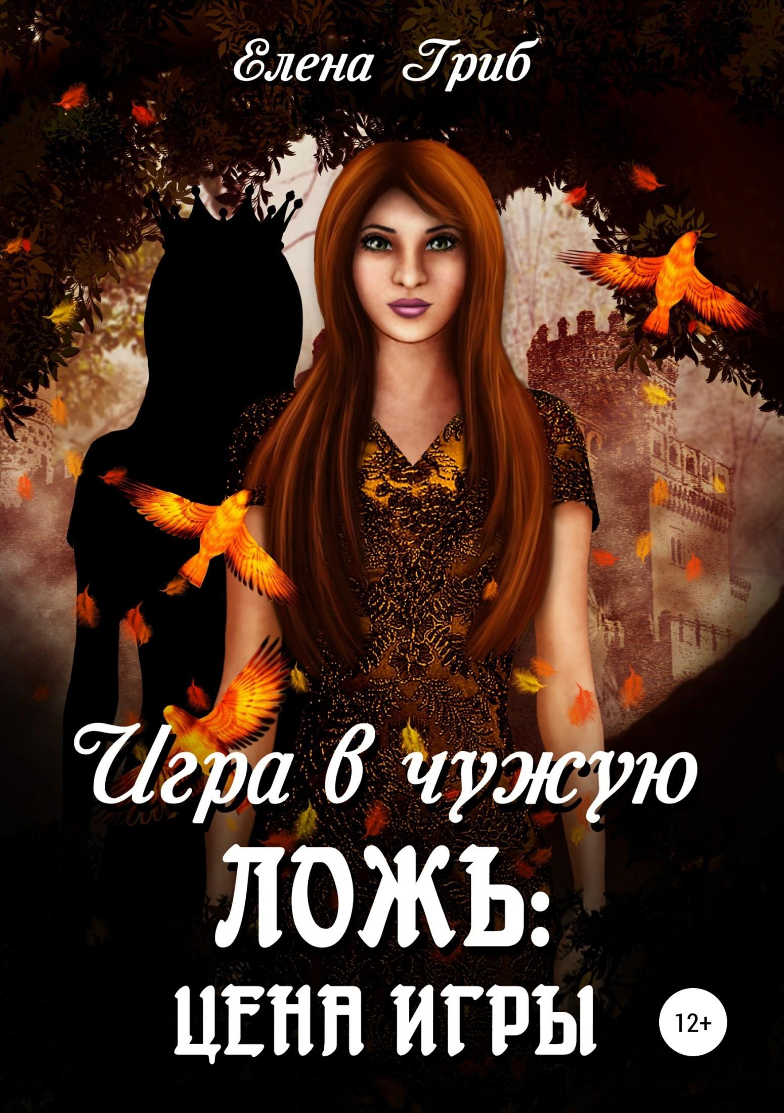Елена Гриб - Игра в чужую ложь: Цена игры