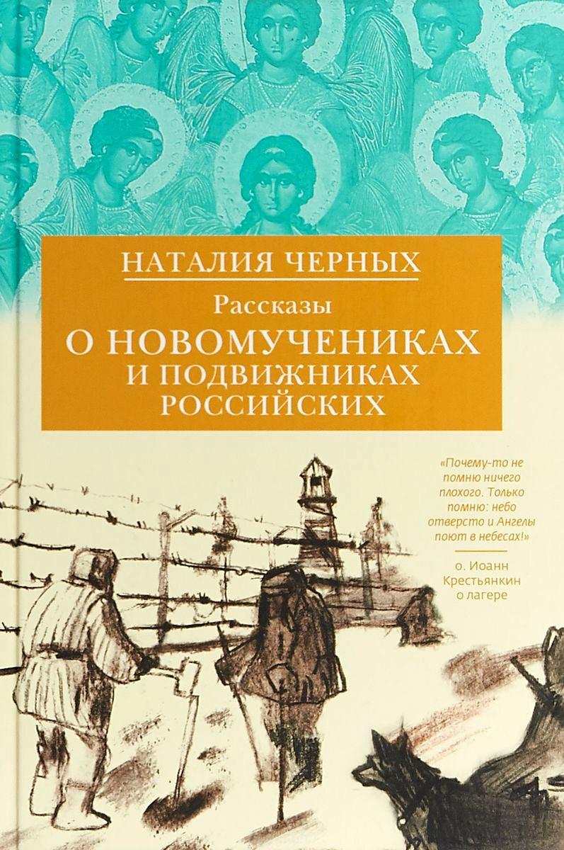 Наталия Черных - Рассказы о новомучениках и подвижниках Российских