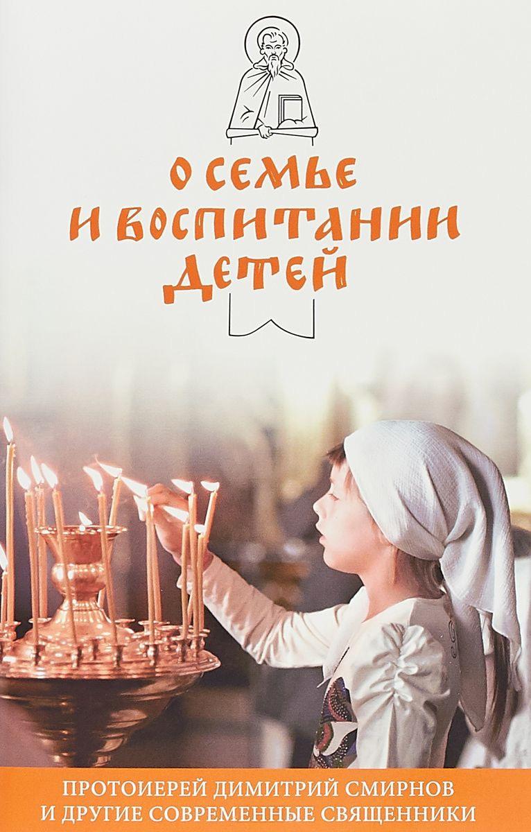 Димитрий Смирнов, Виктор Мамонтов - О семье и воспитании детей