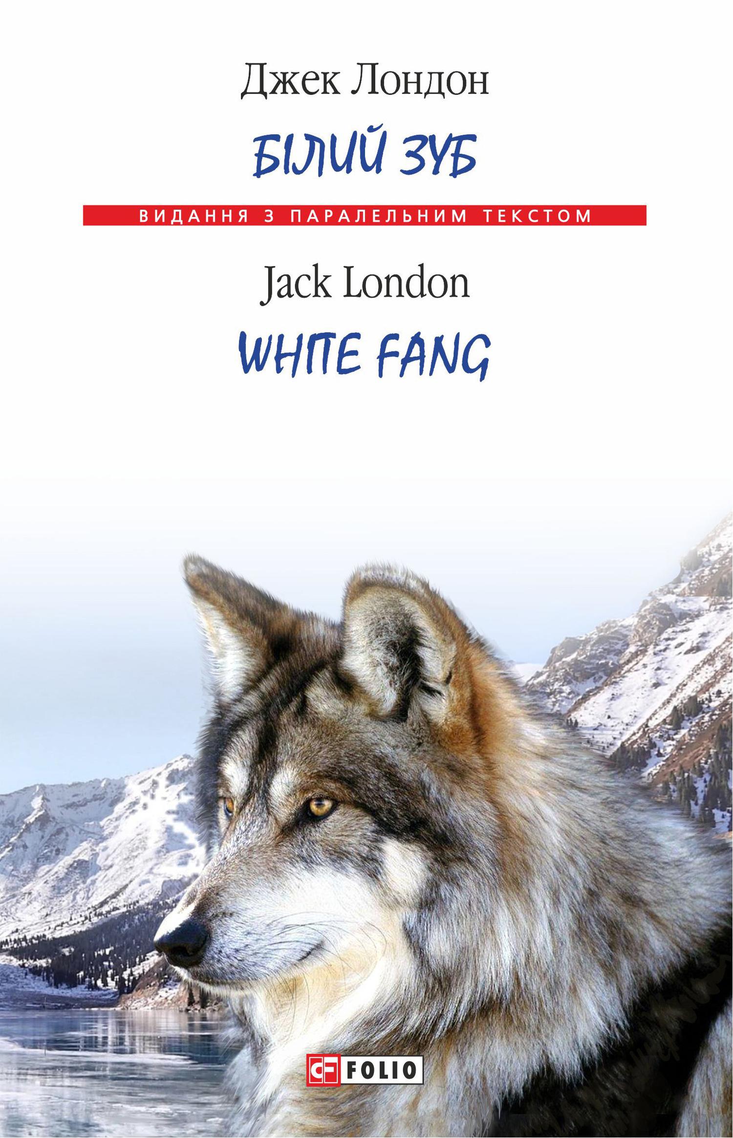 Джек Лондон Білий Зуб = White Fang оксана калина про життя