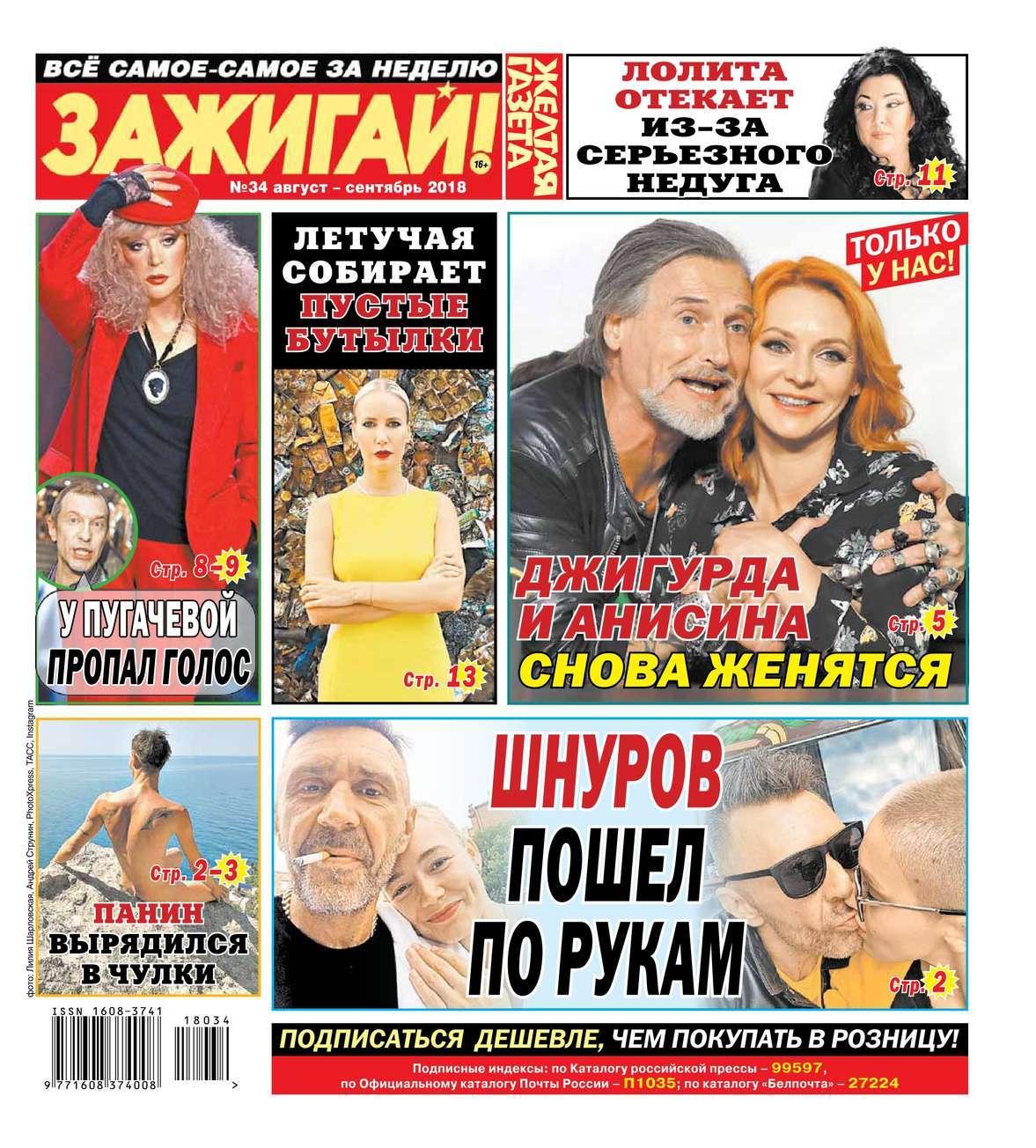 Желтая Газета. Зажигай! 34-2018