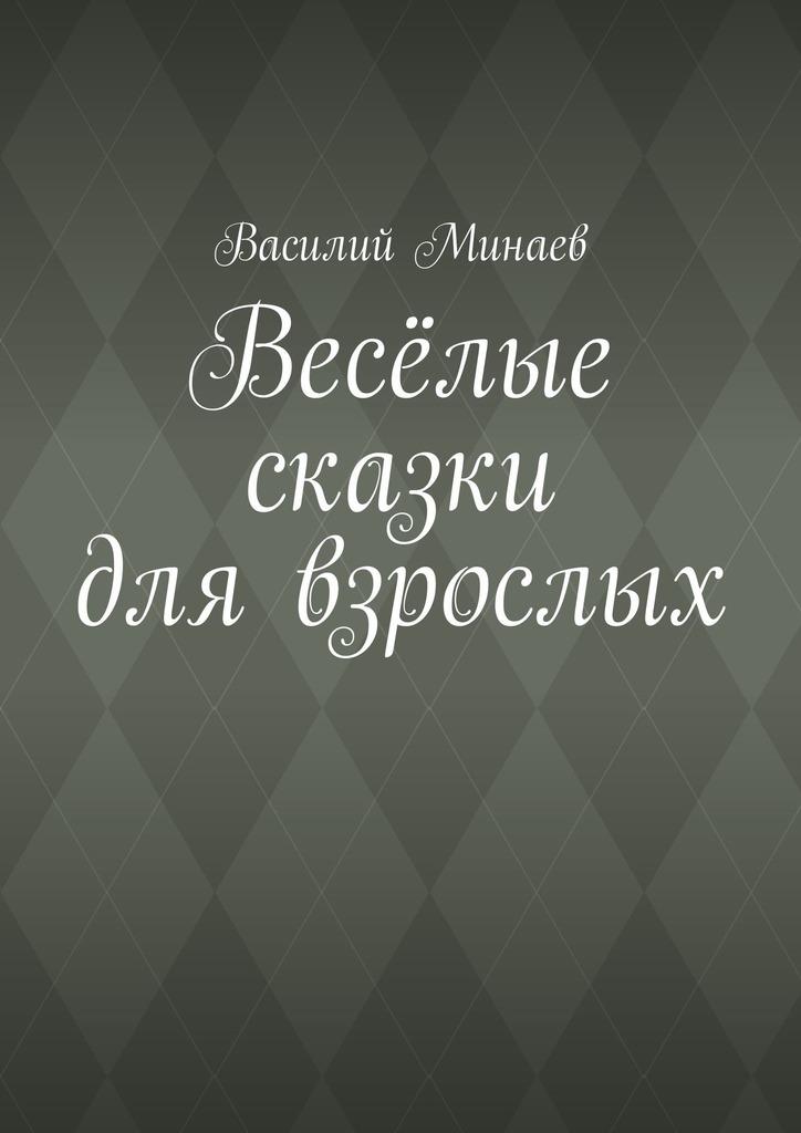 Василий Минаев Весёлые сказки длявзрослых
