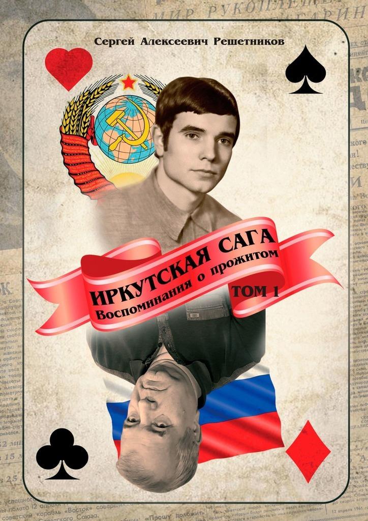 Сергей Алексееич Решетнико Иркутская сага. оспоминания о прожитом. Том 1