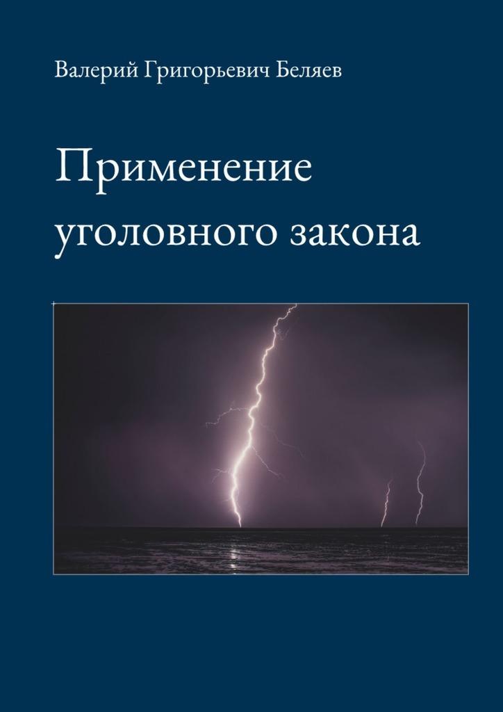Валерий Беляев - Применение уголовного закона