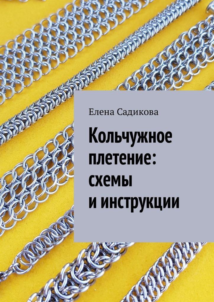 Кольчужное плетение: схемы и инструкции