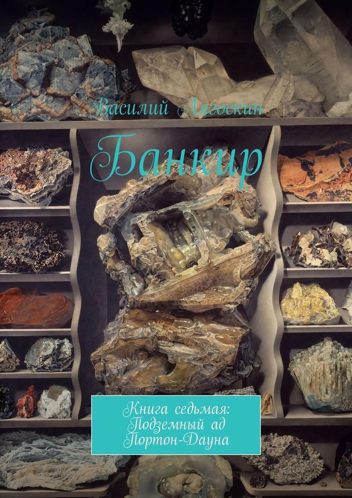 Банкир. Книга седьмая: Подземный ад Портон-Дауна