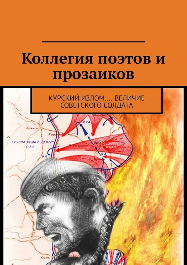 Коллегия поэтов и прозаиков. Курский излом.... Величие Советского солдата