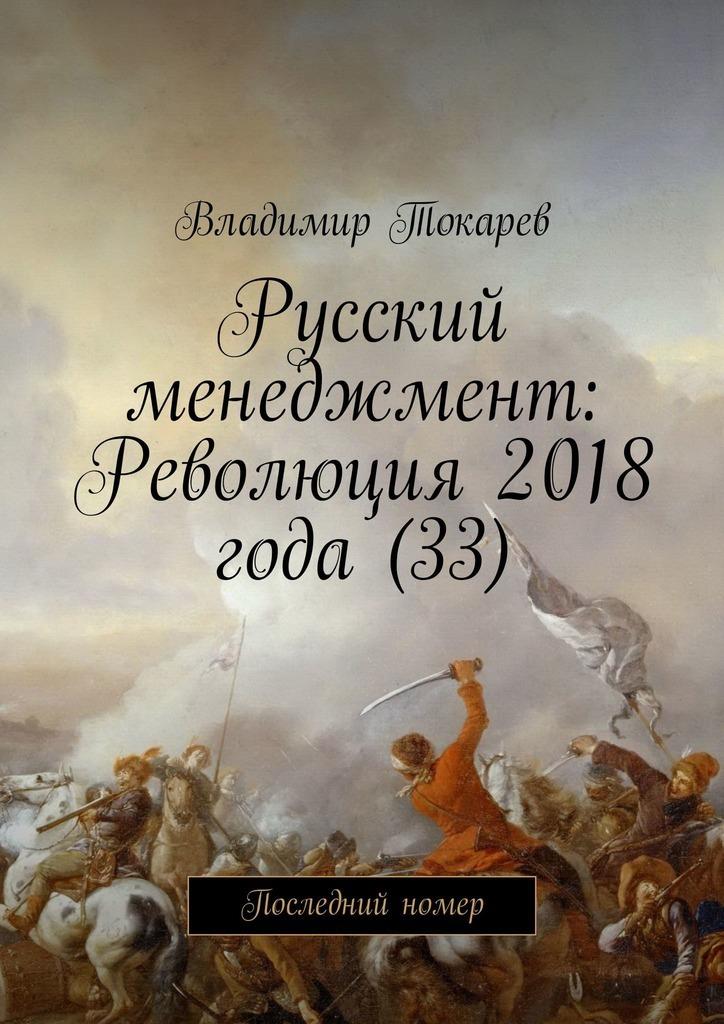 Русский менеджмент: Революция 2018 года (33). Последний номер