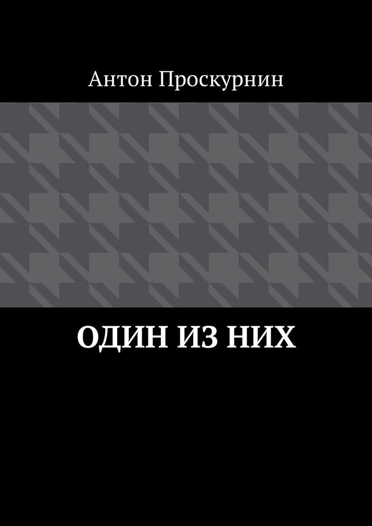Антон Проскурнин Один из них рации