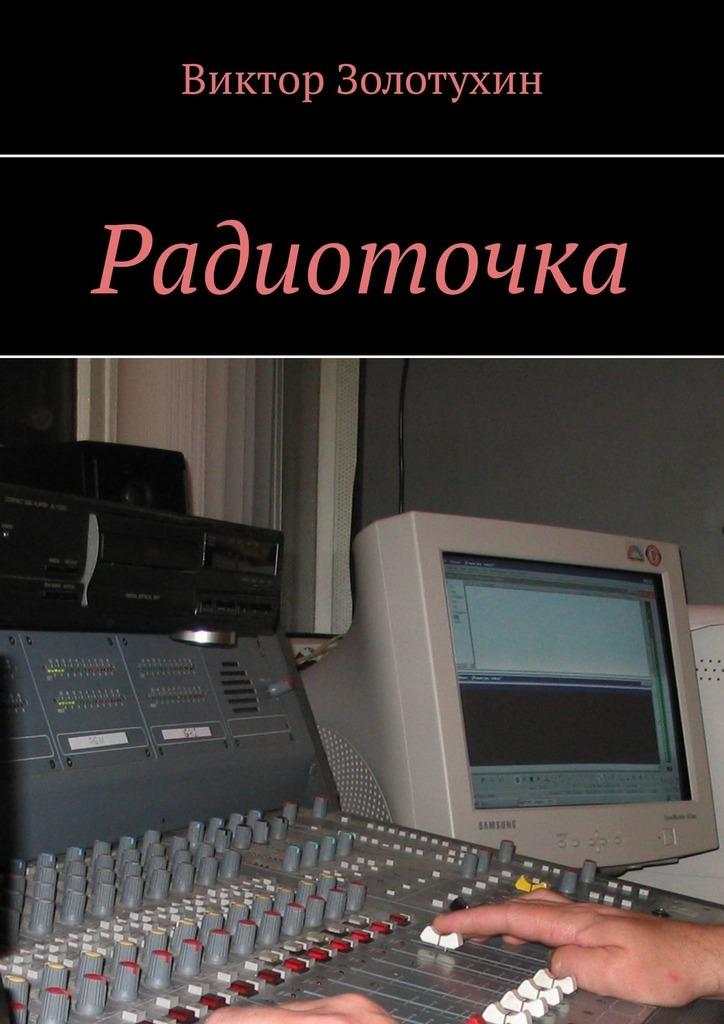 Виктор Золотухин Радиоточка