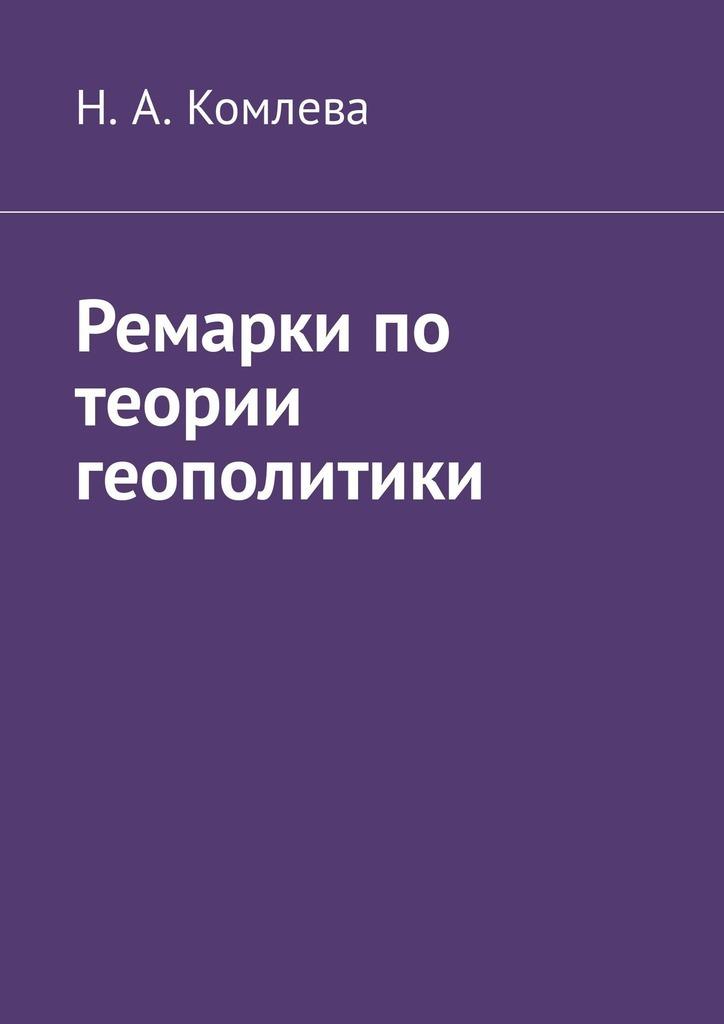 Н. А. Комлева Ремарки по теории геополитики к е вейгелин перелет с петербург москва