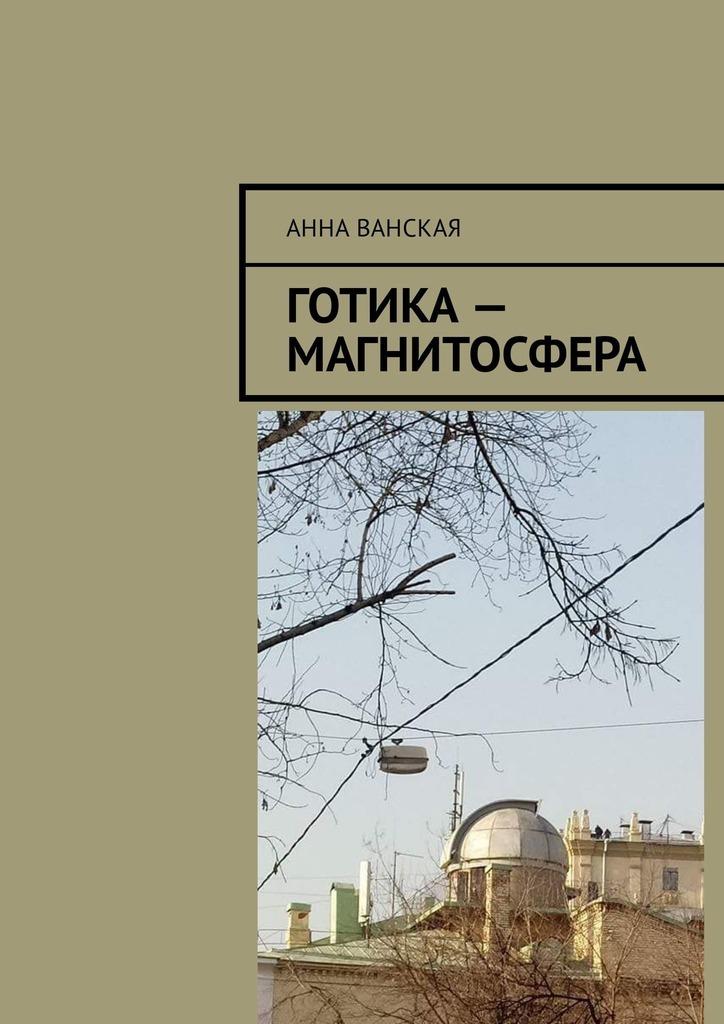 Анна Ванская Готика – Магнитосфера orient ub9b003w
