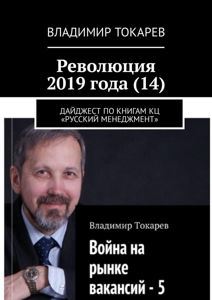 Революция 2019года (14). Дайджест покнигам КЦ «Русский менеджмент»