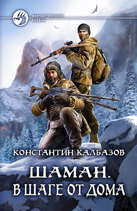 Константин Калбазов - Шаман. В шаге от дома