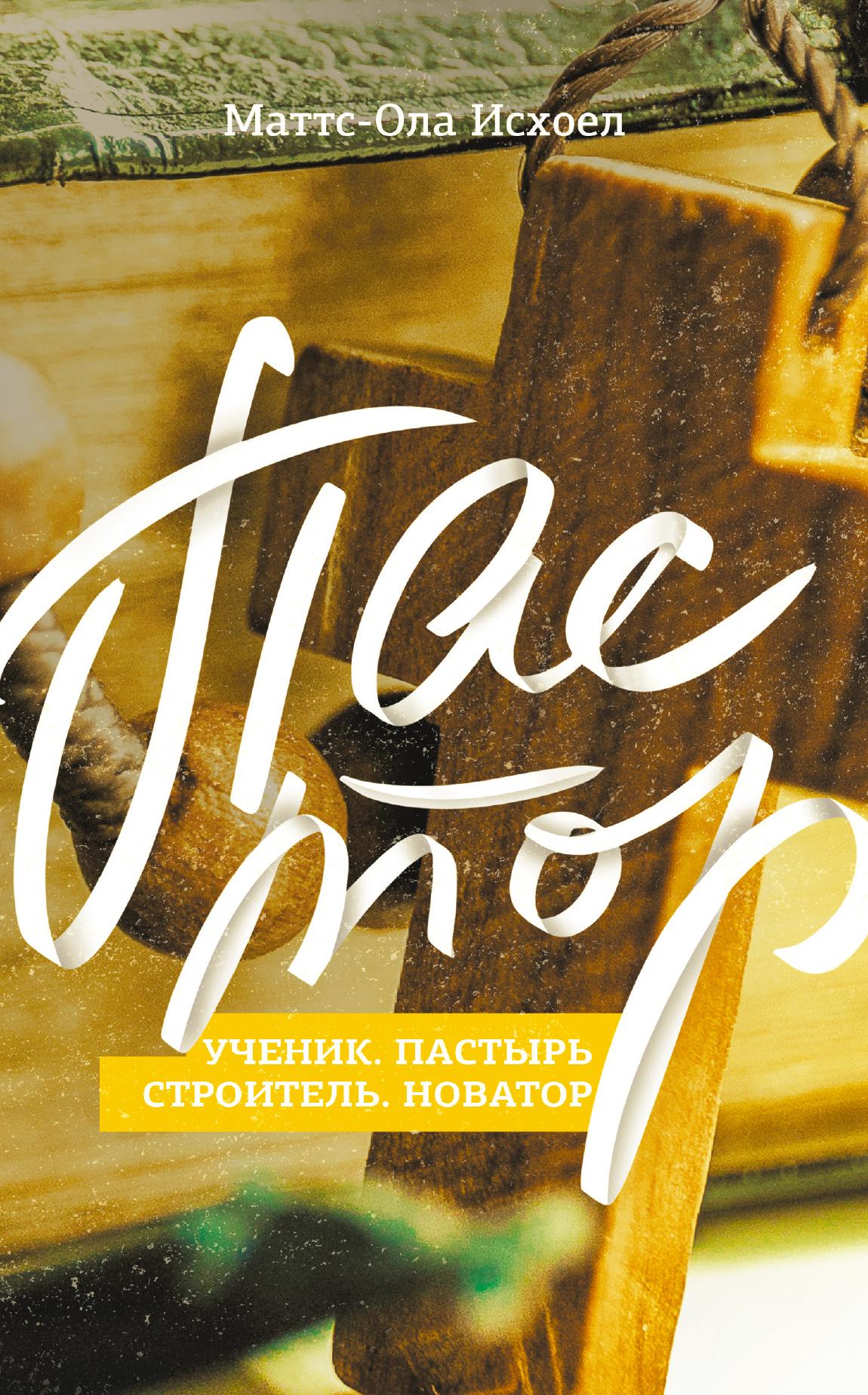 Маттс-Ола Исхоел - Пастор