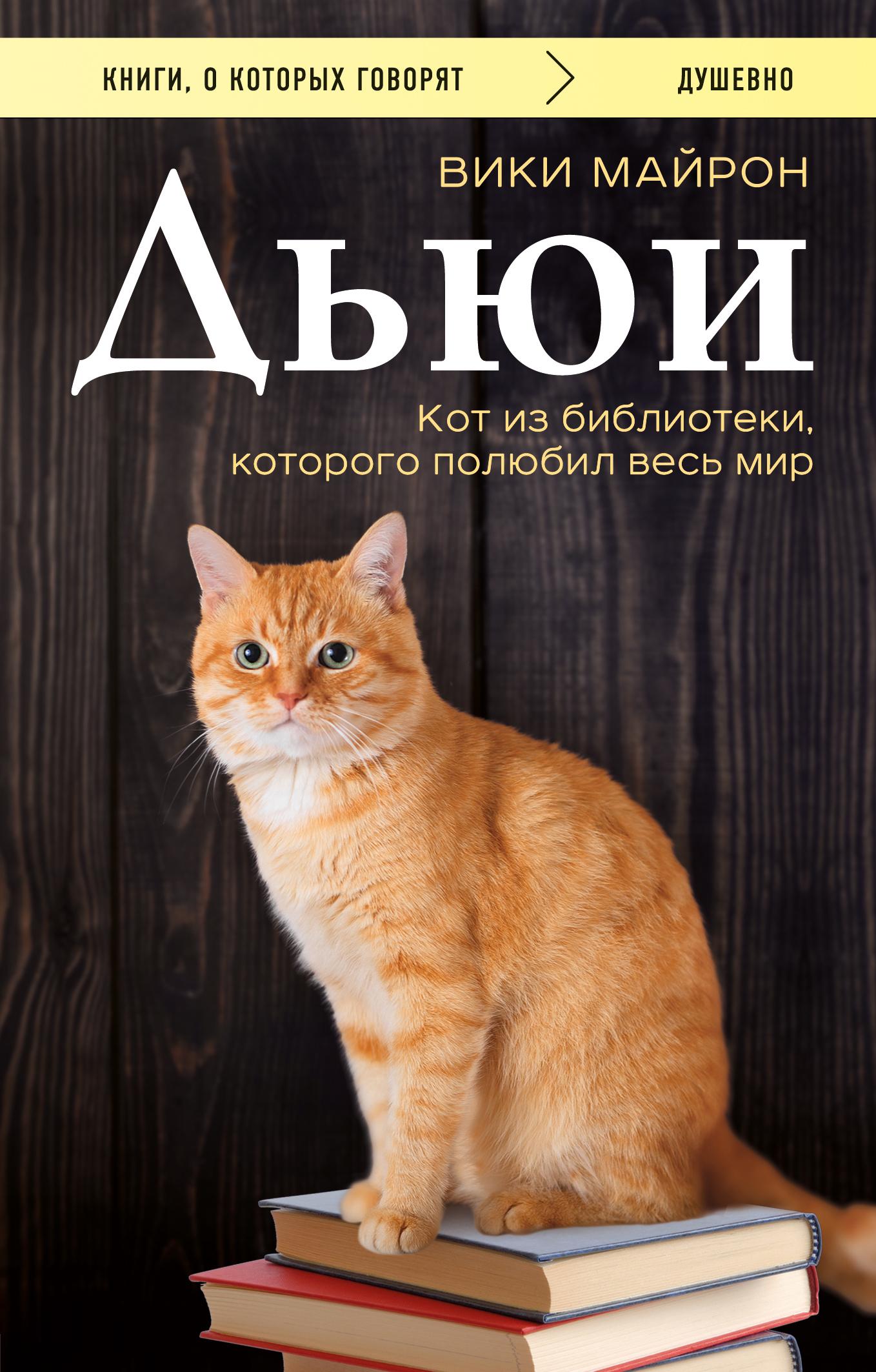 Дьюи. Библиотечный кот, который потряс весь мир