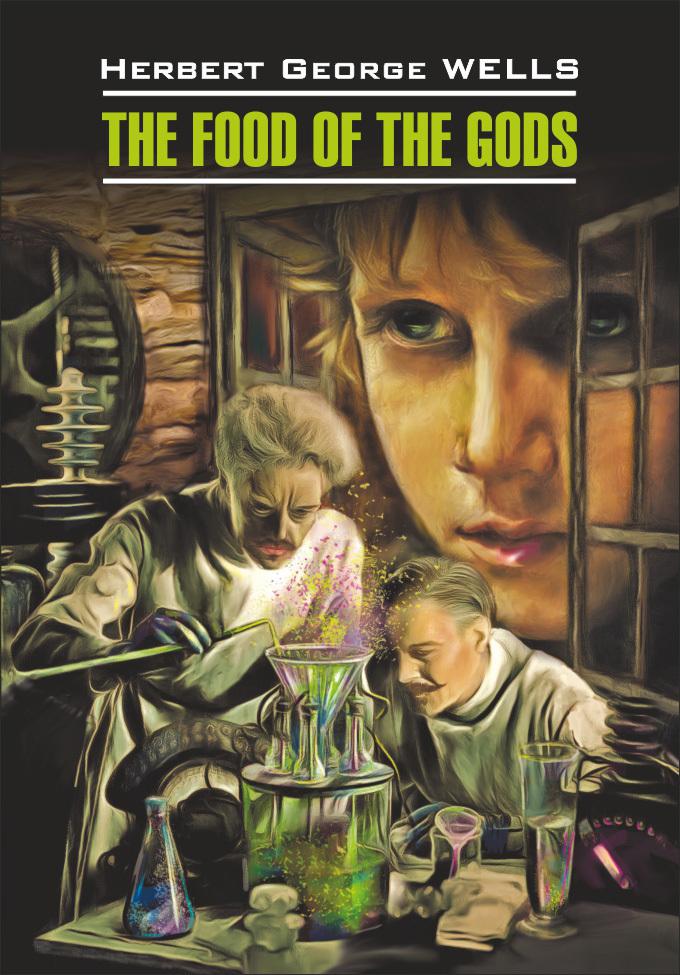 Герберт Джордж Уэллс The Food of the Gods / Пища богов. Книга для чтения на английском языке