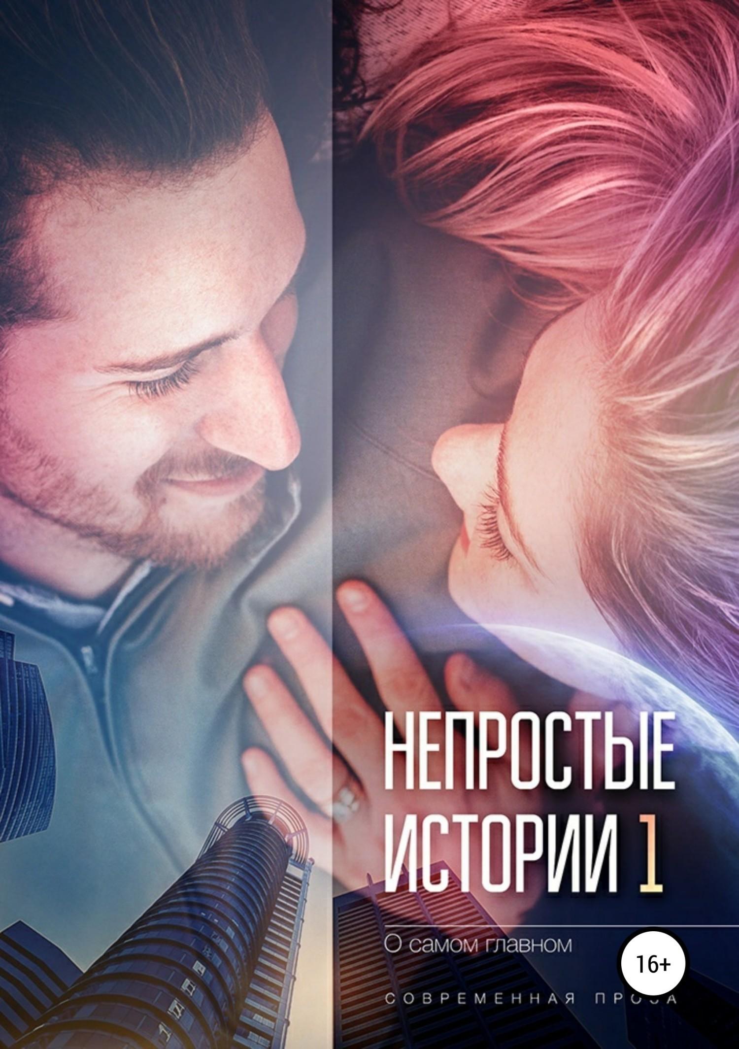 Евгения Халь Непростые истории о самом главном, сборник рассказов. Современная проза дышу тобой