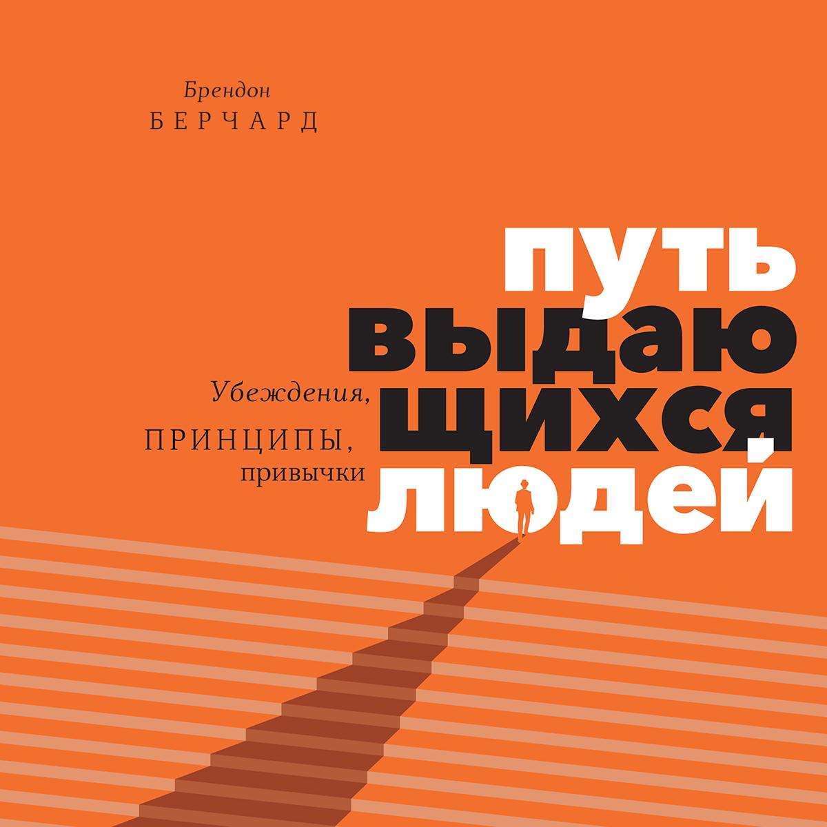 Брендон Берчард Путь выдающихся людей. Убеждения, принципы, привычки