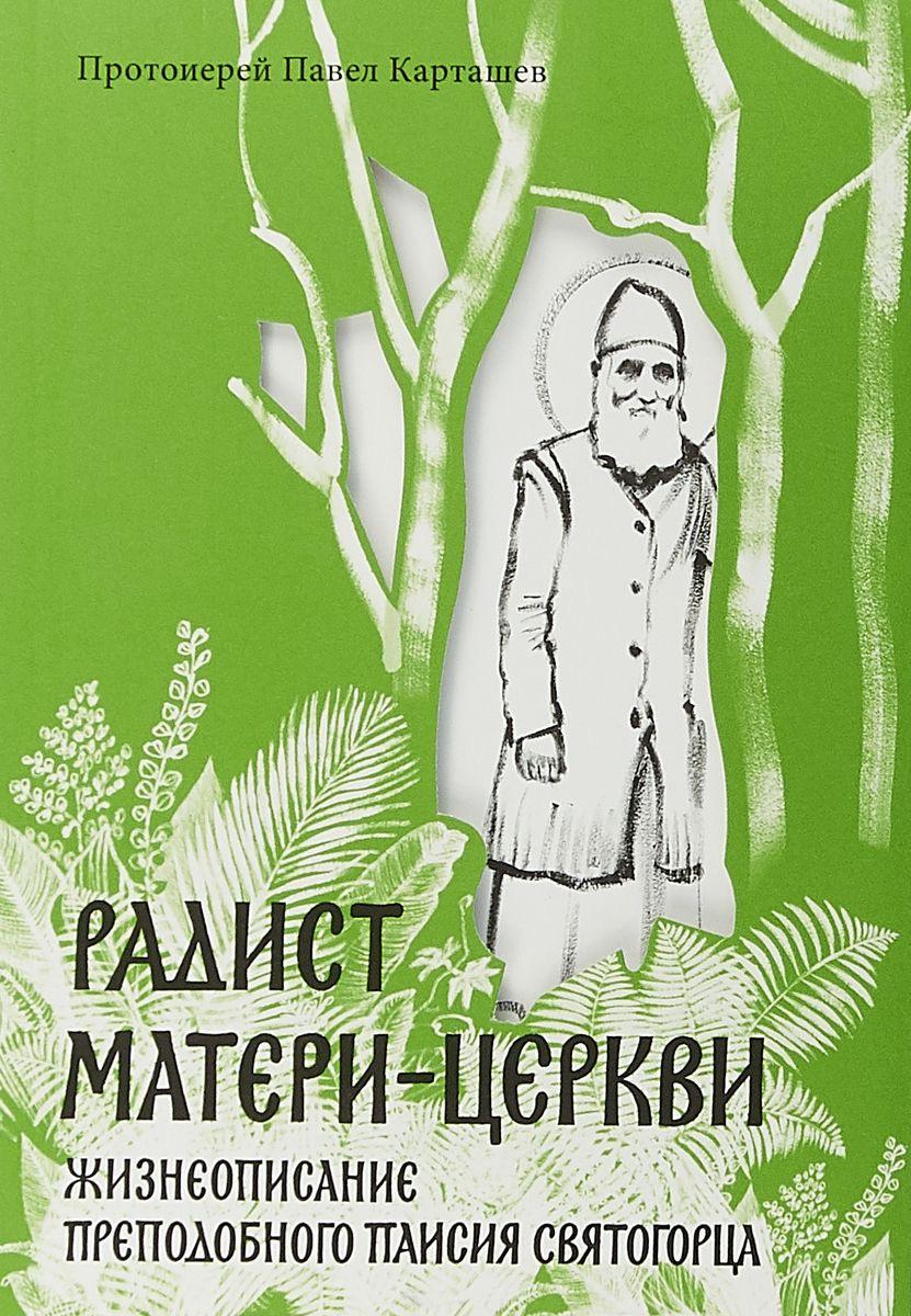 Павел Карташев - Радист Матери-Церкви. Жизнеописание преподобного Паисия Святогорца