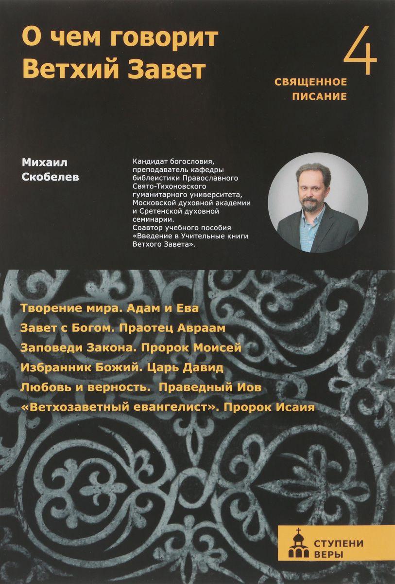 Михаил Скобелев - О чем говорит Ветхий Завет. Четвертая ступень