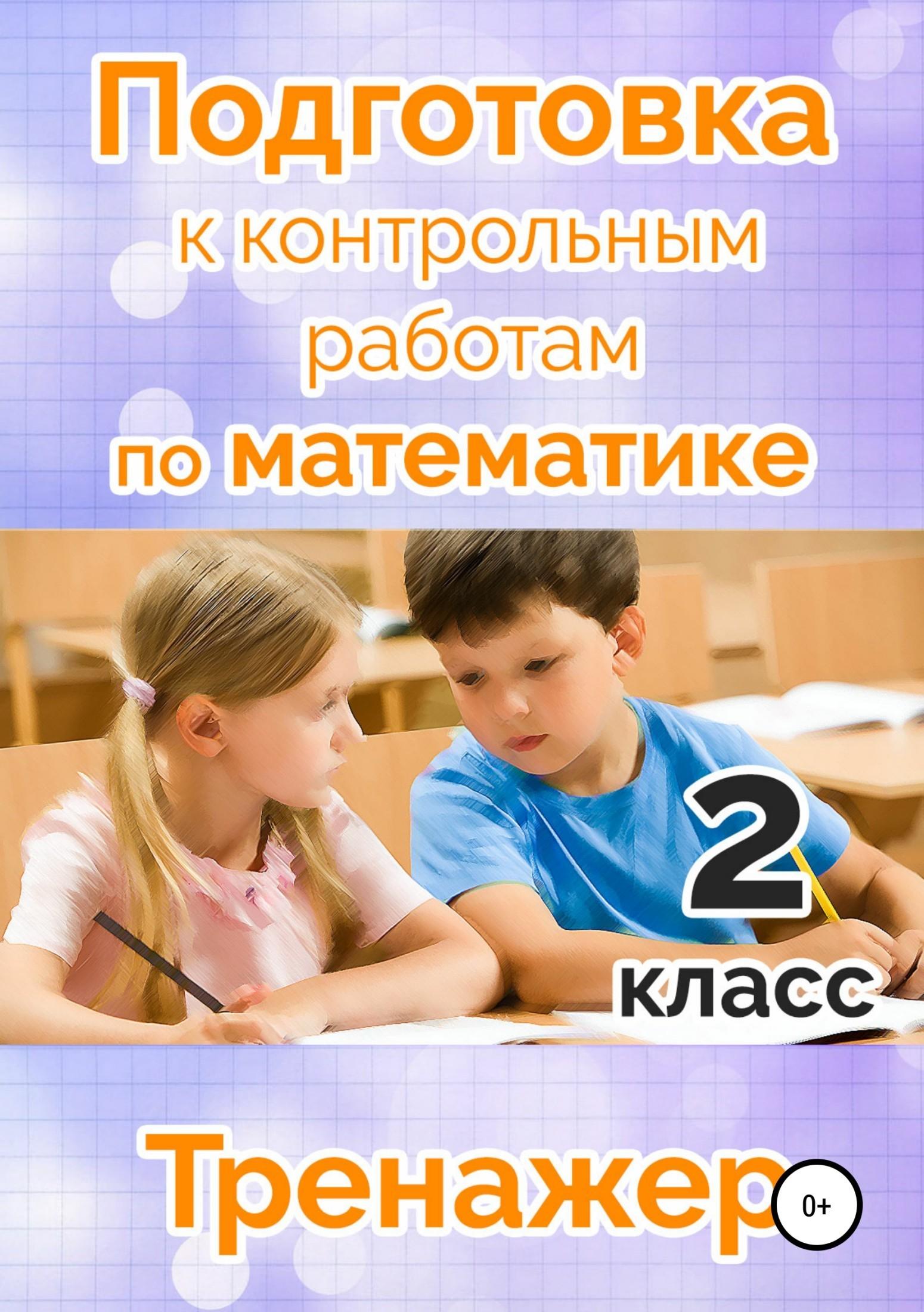Татьяна Владимировна Векшина Подготовка к контрольным работам по математике. 2 класс