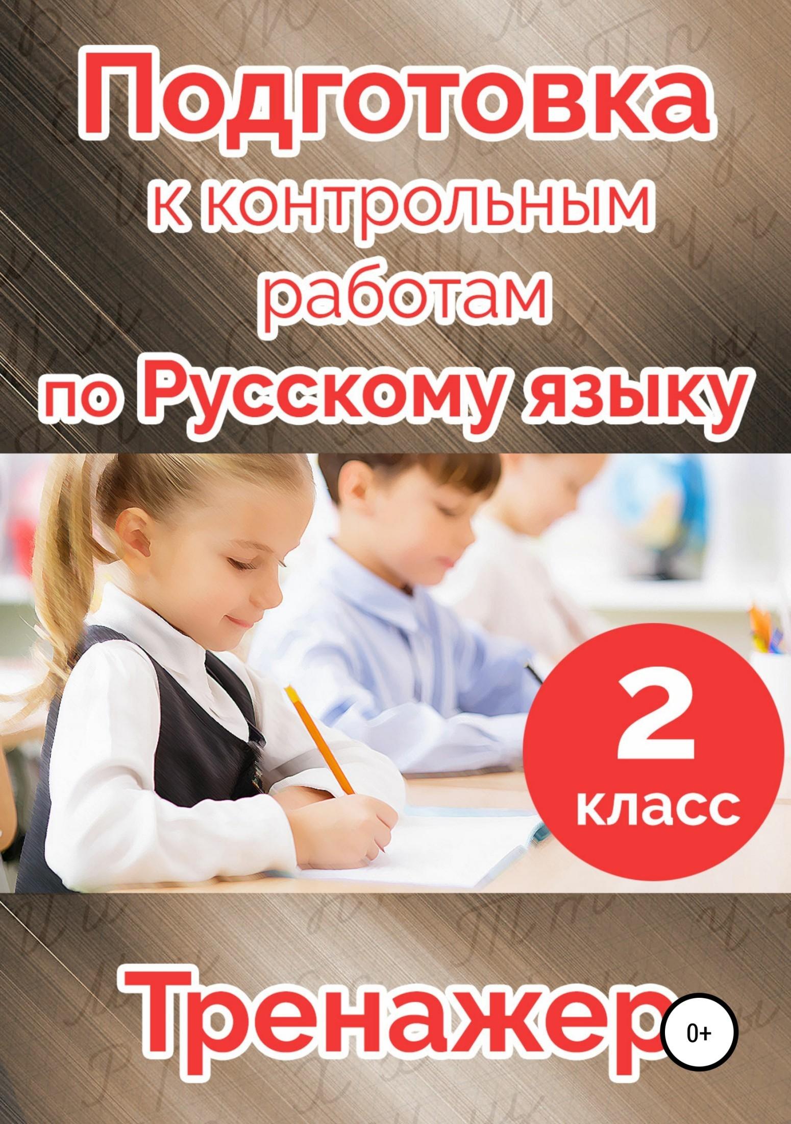 Татьяна Владимировна Векшина Подготовка к контрольным работам по русскому языку. 2 класс
