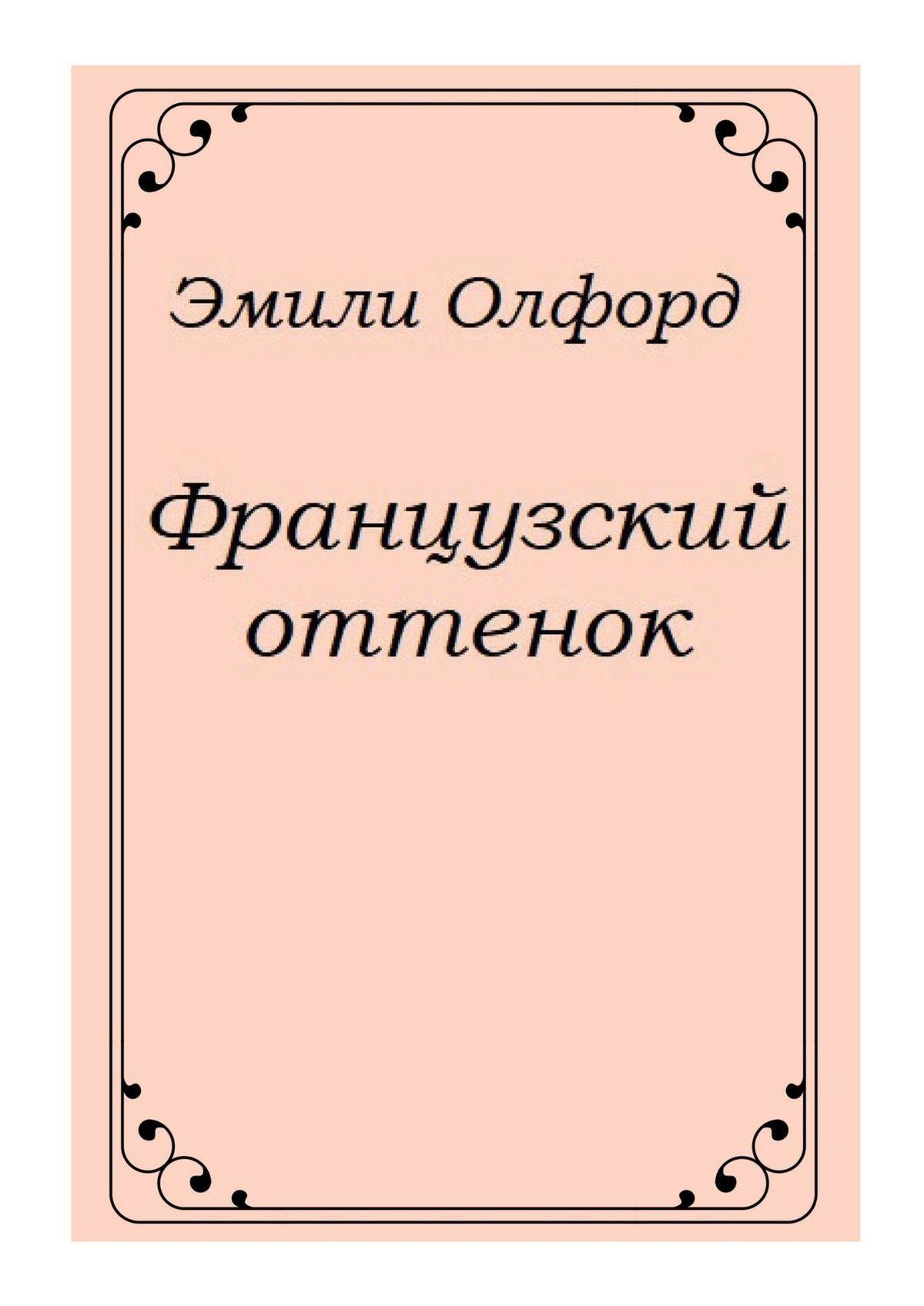 Эмили Олфорд - Французский оттенок