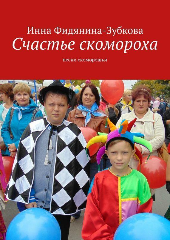 Инна Фидянина-Зубкова Счастье скомороха. Песни скоморошьи