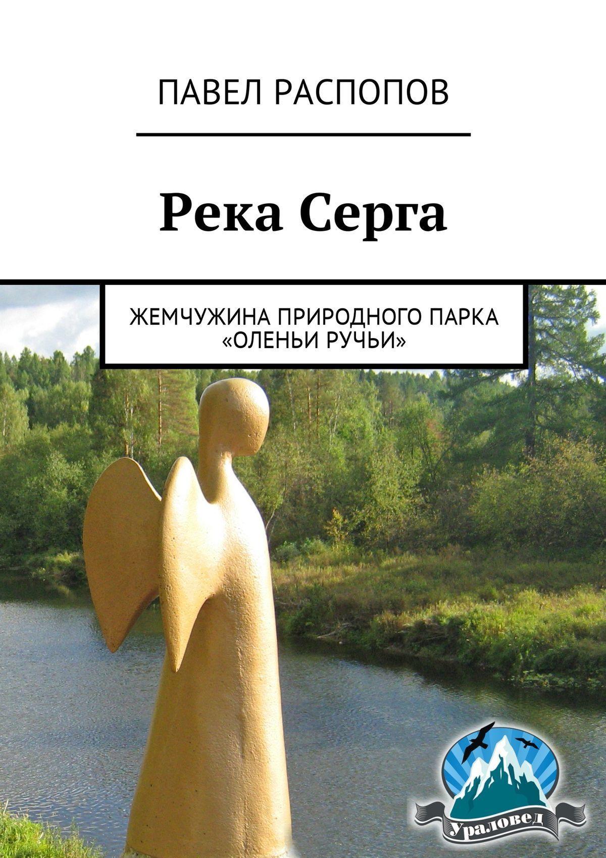 Павел Распопов Река Серга. Жемчужина природного парка «Оленьи ручьи»