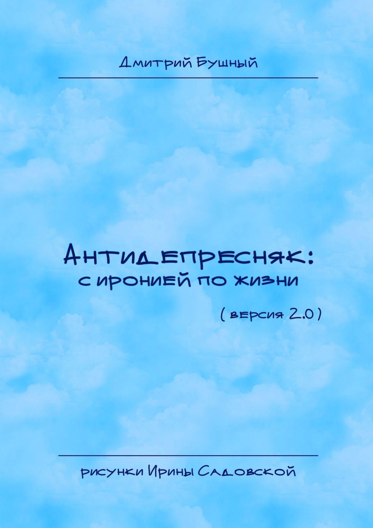 Дмитрий Бушный Антидепресняк: с иронией по жизни. (Версия 2.0) fallout 4 automatron дополнение [pc цифровая версия] цифровая версия