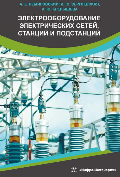 А. Е. Немировский Электрооборудование электрических сетей, станций и подстанций электрооборудование lm1875t lm675 tda2030 tda2030a pcb diy