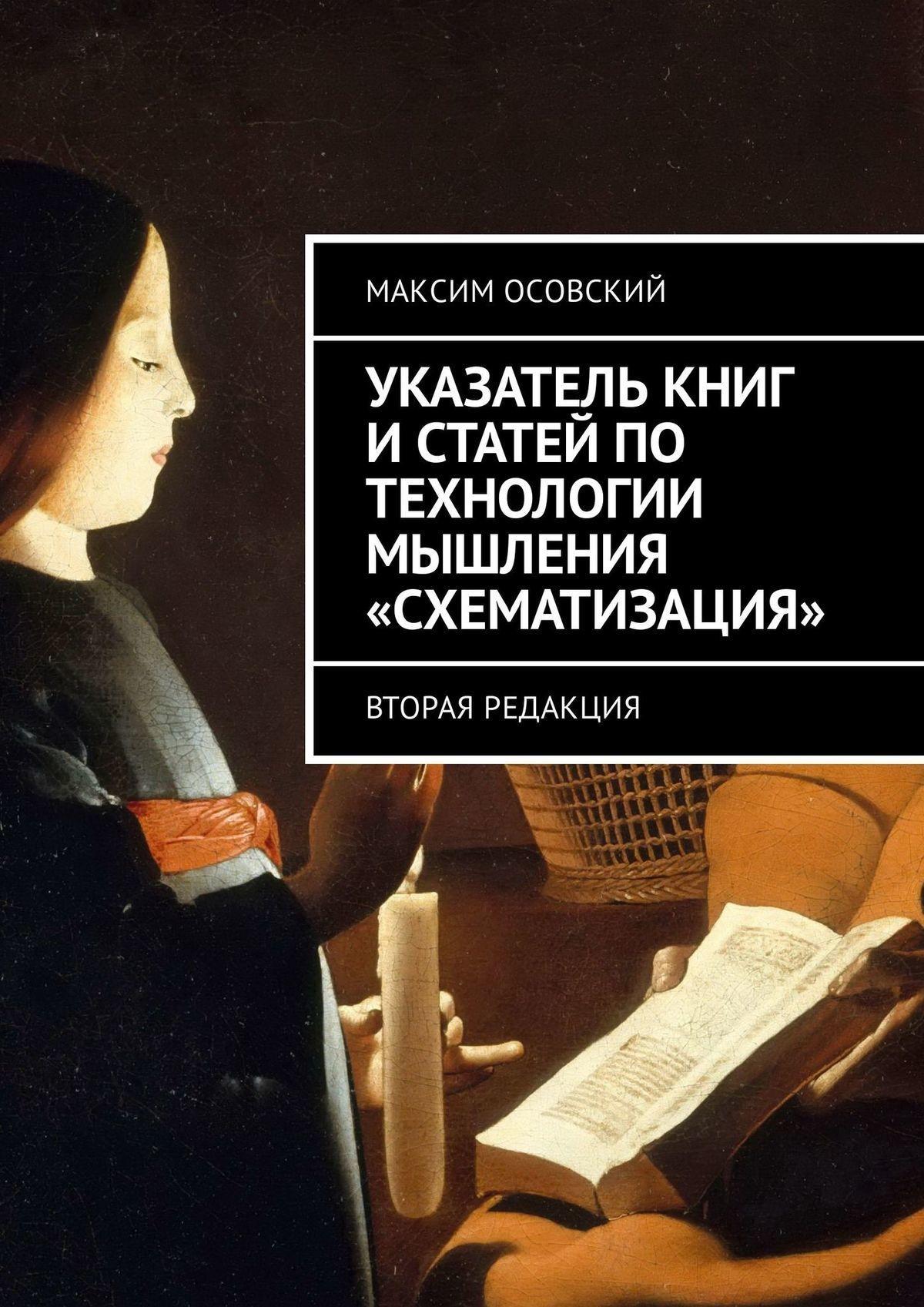 Максим Осовский Указатель книг и статей по технологии мышления «Схематизация». Вторая редакция