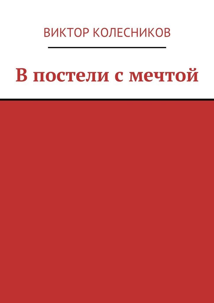 Виктор Колесников Впостели смечтой скажи нам правду