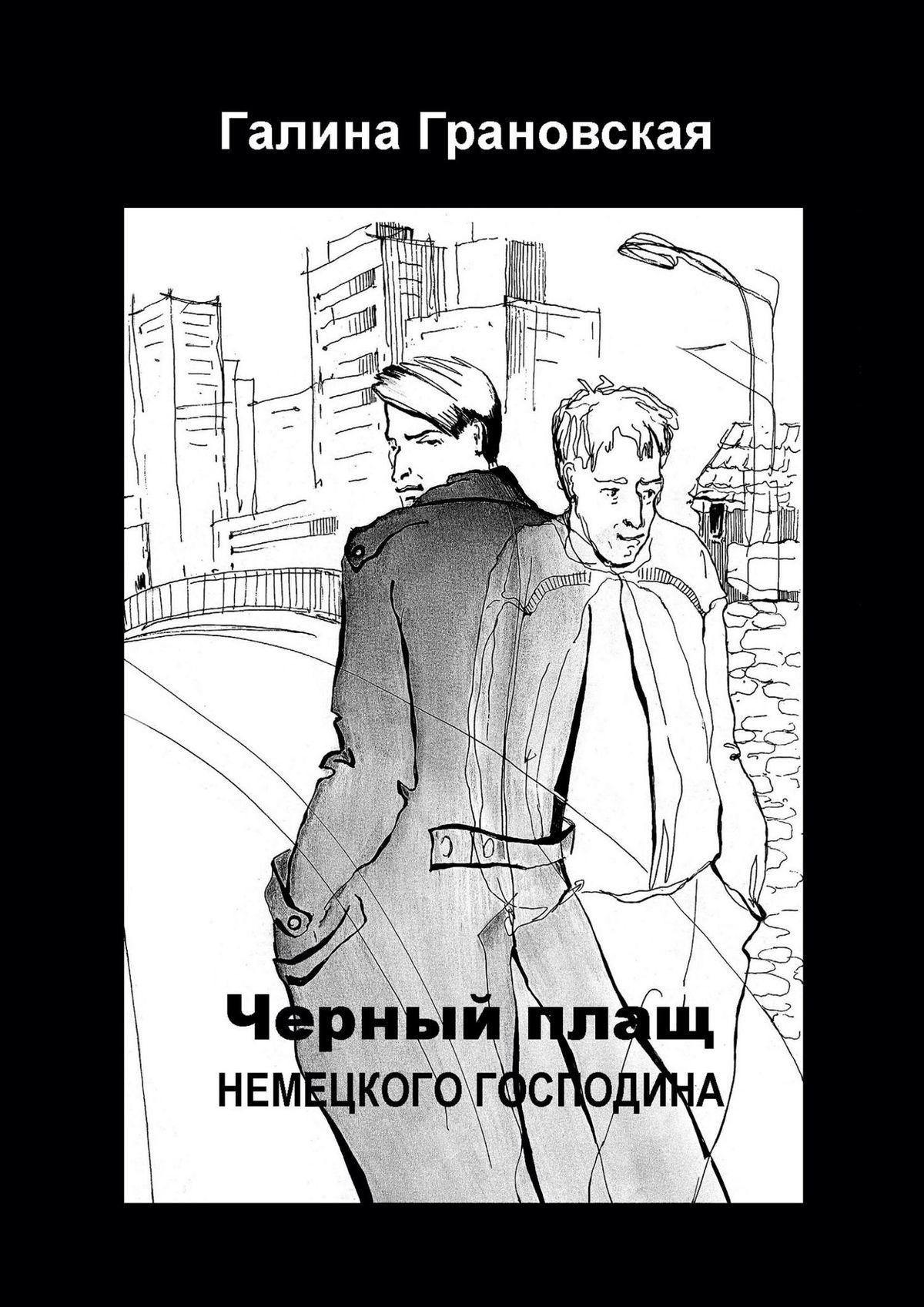 Галина Грановская Чёрный плащ немецкого господина плащ и маска чудо женщины uni