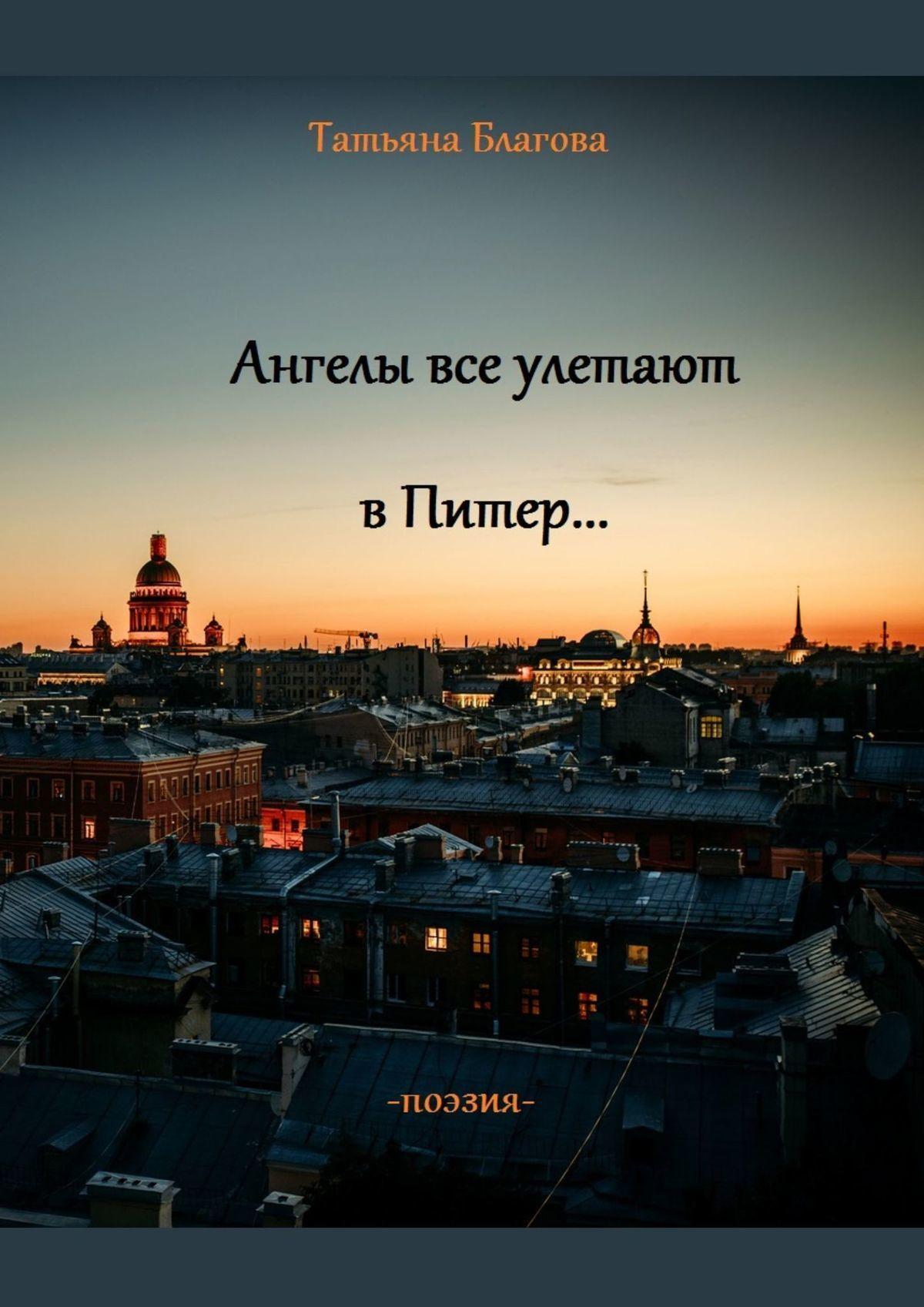 Татьяна Благова Ангелы все улетают в Питер… Поэзия терентьева наталия михайловна куда улетают ангелы