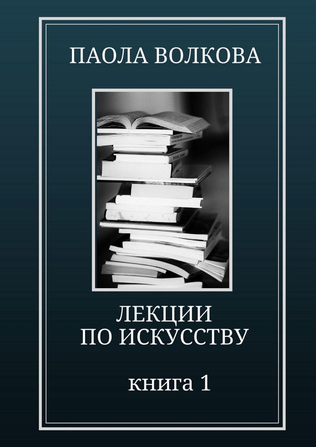 Паола Дмитриевна Волкова Лекции по искусству. Книга 1 цены