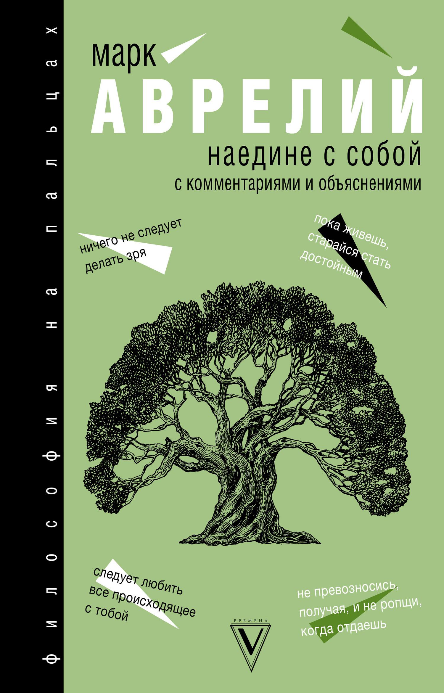 Марк Аврелий Антонин, Эльвира Вашкевич - Наедине с собой. С комментариями и объяснениями