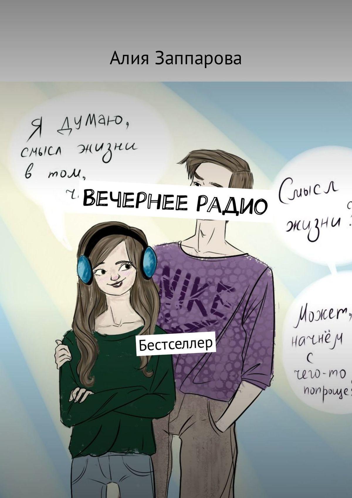 Алия Эльмировна Заппарова Вечернее радио. Бестселлер