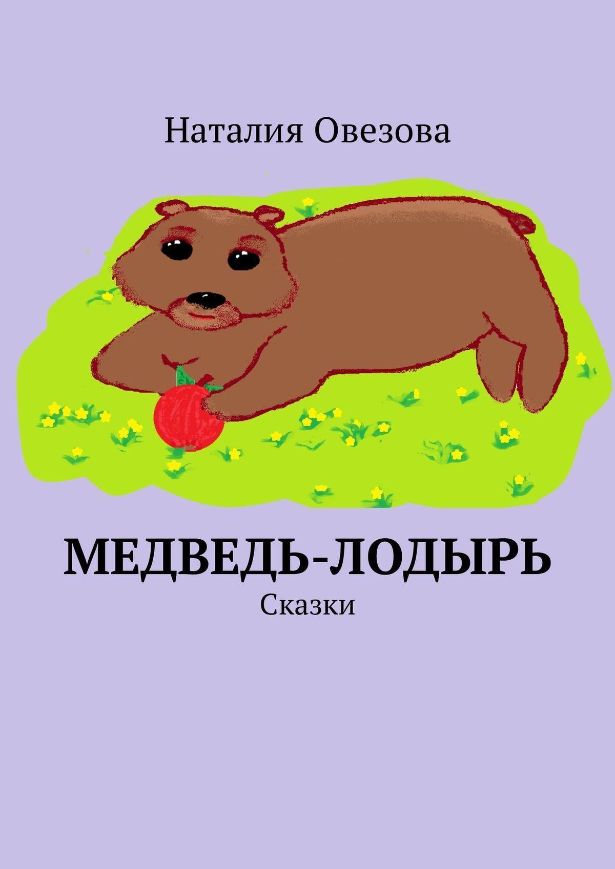 Наталия Овезова Медведь-лодырь. Сказки наталия александровна овезова два кита сказки в стихах