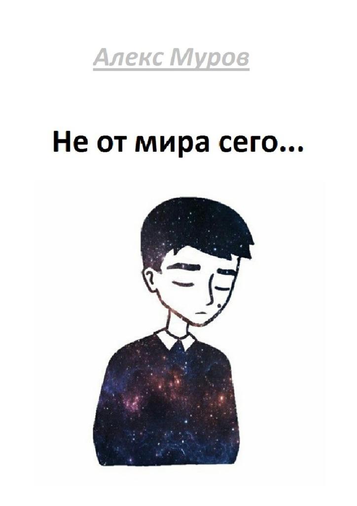 Алекс Муров Не от мира сего философы от мира сего