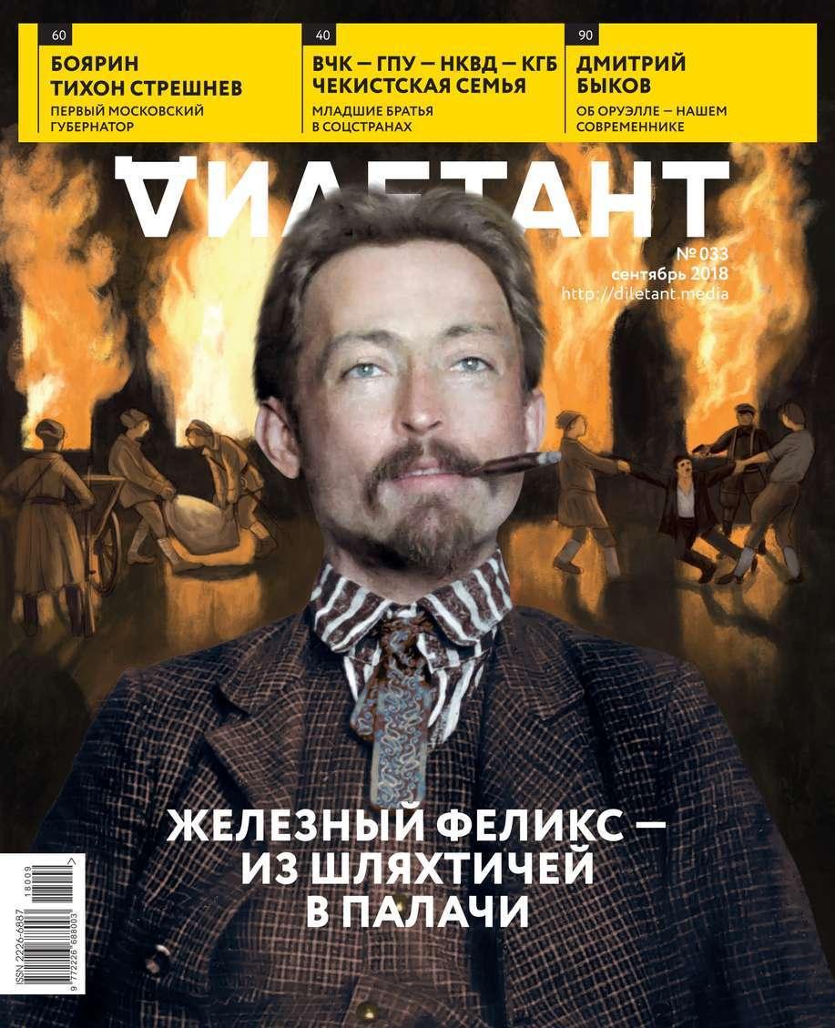 Редакция журнала Дилетант Дилетант 33 отсутствует журнал дилетант 12 2012
