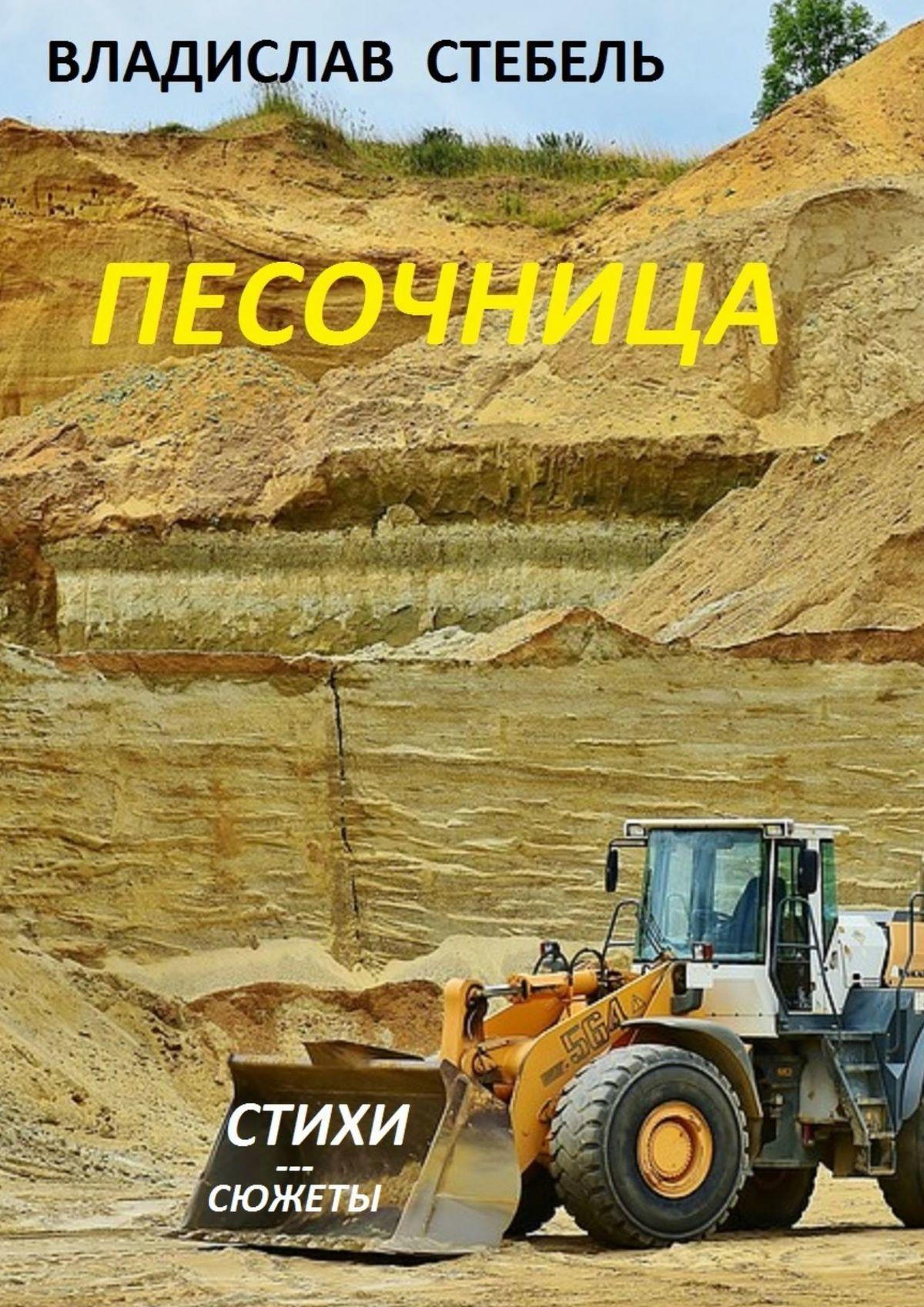 Фото - Владислав Стебель Песочница владислав стебель песочница