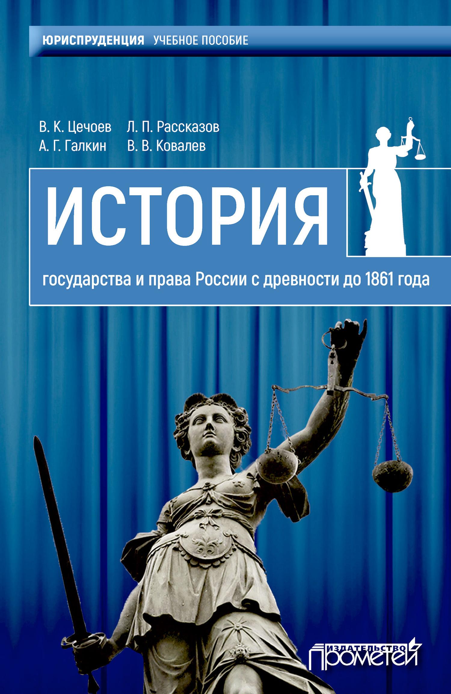 История государства и права России с древности до 1861 года